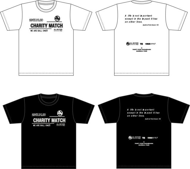 2017チャリティTシャツ校正