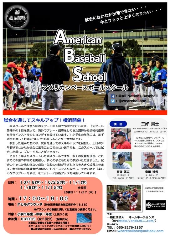 2018横浜ABS.jpg