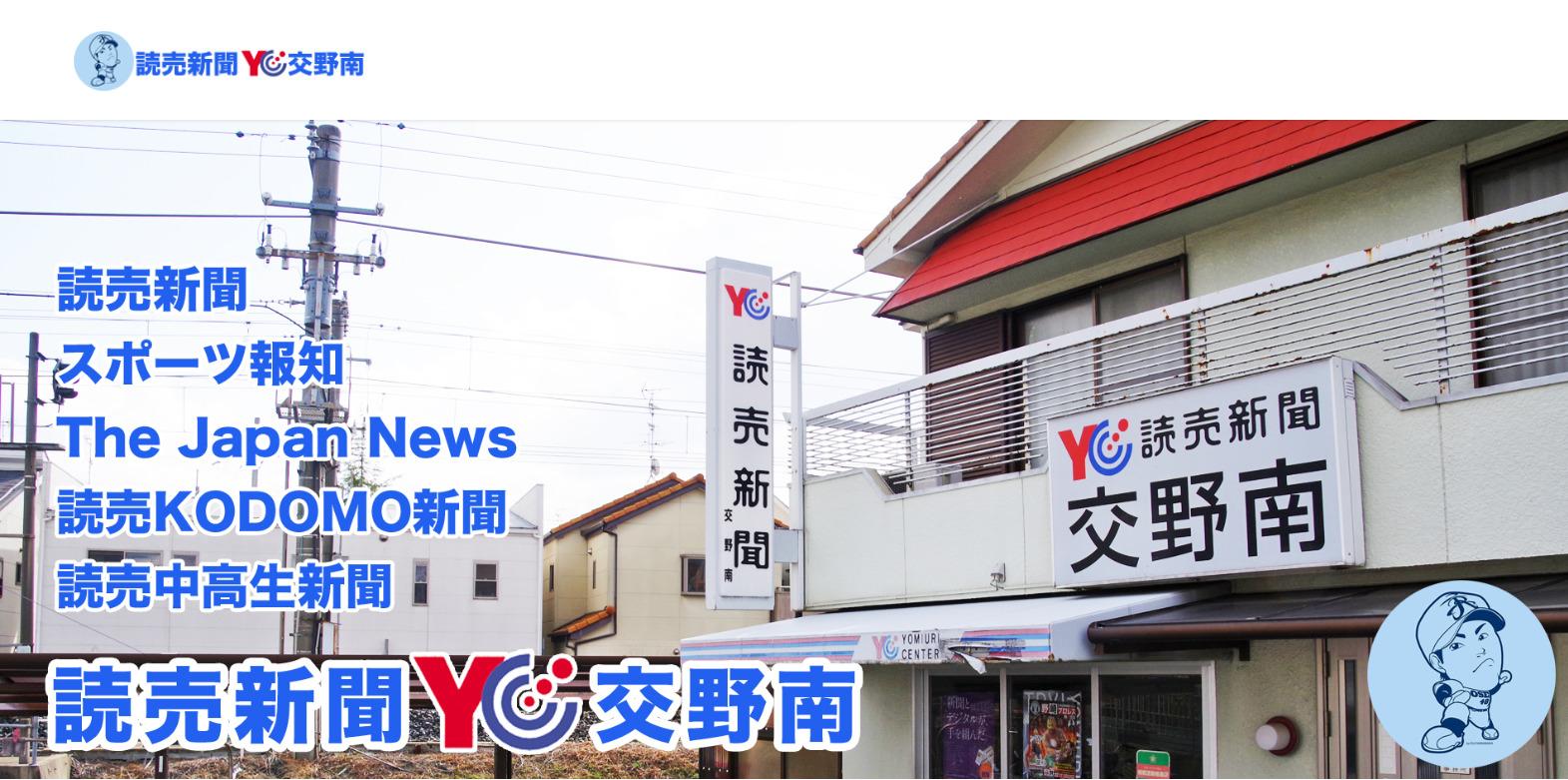 Screenshot_2019-10-04 読売新聞YC交野南