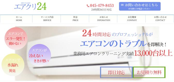 Screenshot_2019-11-21 エアクリ24 格安業務用エアコンクリーニングはエアクリ24へ!24時間365日対応!